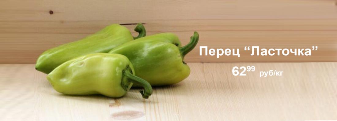 Перец Ласточка