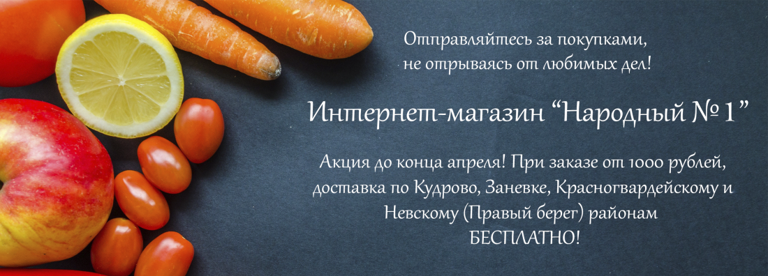 Интернет-магазин_апрель