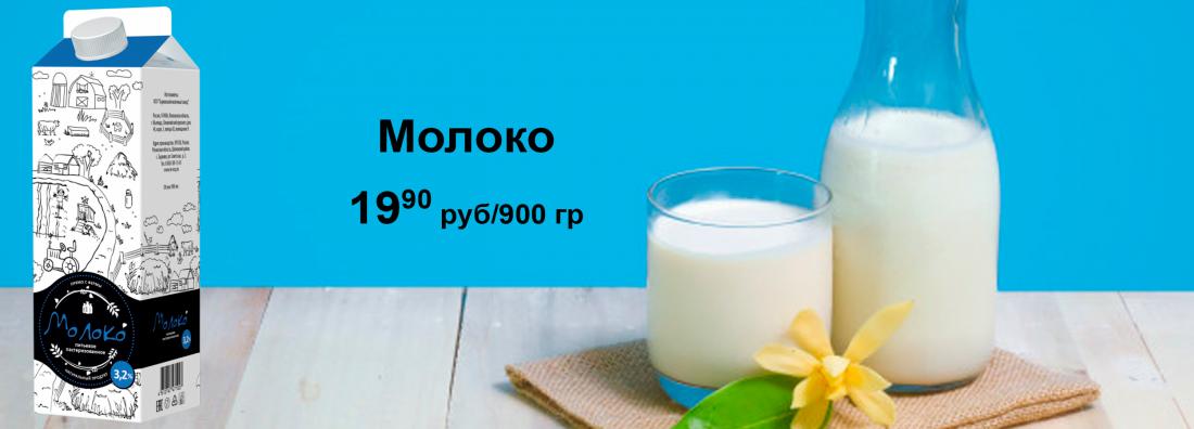 молоко 19,90