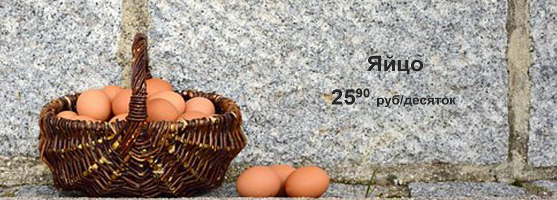 яйцо 25,90