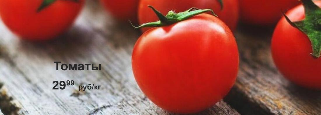 томат 29,99