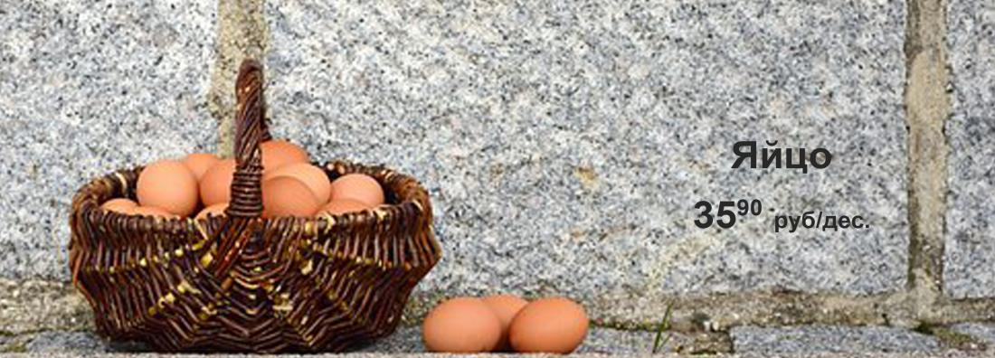 яйцо 35,90