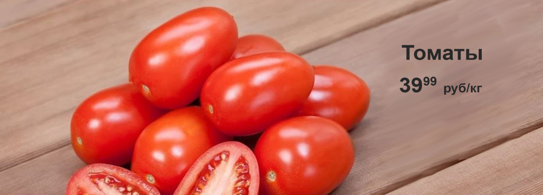 томат 39,99