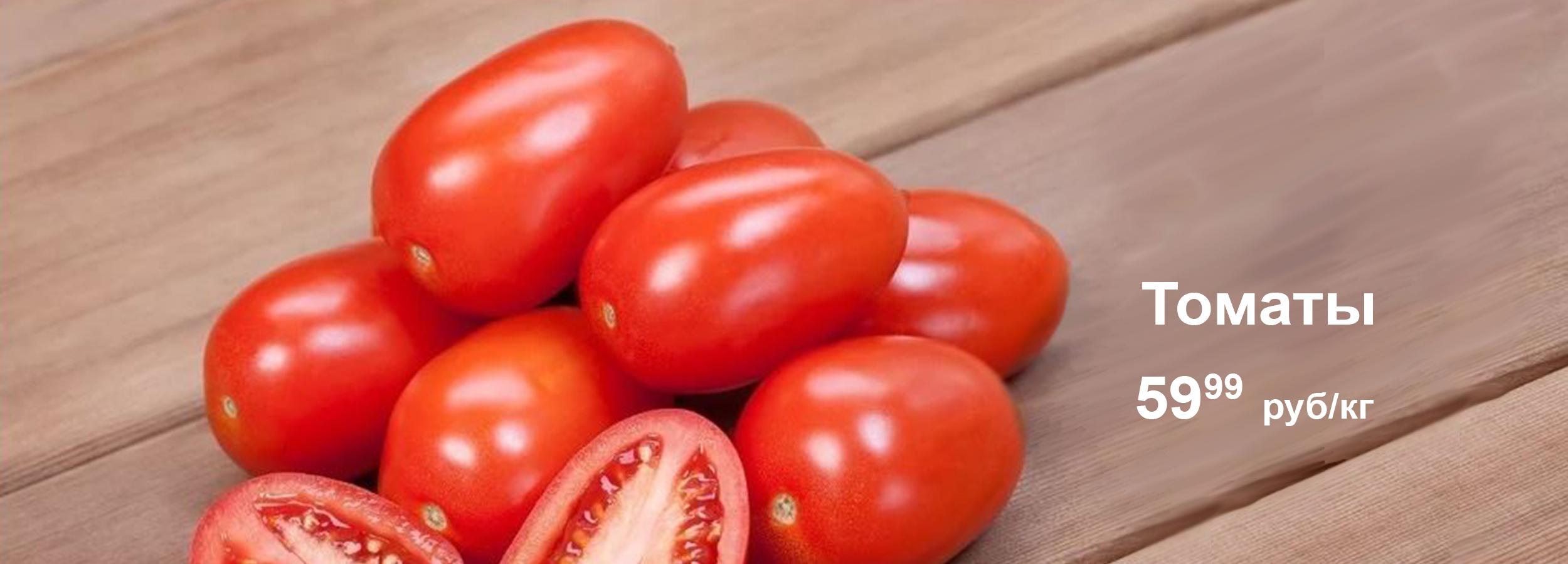 томаты 59,99